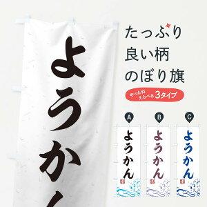 【3980送料無料】 のぼり旗 ようかんのぼり 和菓子