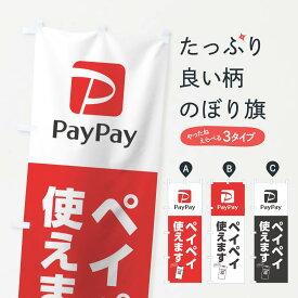 【3980送料無料】 のぼり旗 ペイペイ使えますのぼり クレジットカード可