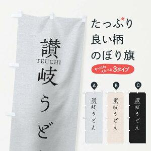 【3980送料無料】 のぼり旗 讃岐うどんのぼり