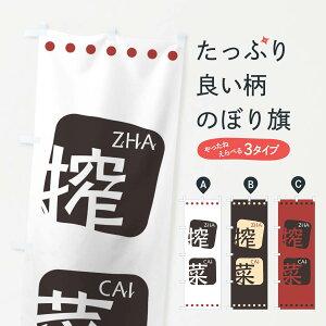 【ネコポス送料360】 のぼり旗 搾菜のぼり T3N3 ザーサイ 中華料理 四川 中国料理 アジアン メニュー