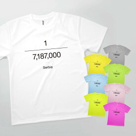 Tシャツ セルビアの人口 ドライ 速乾