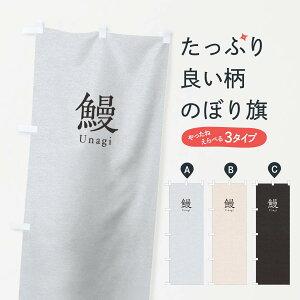 【3980送料無料】 のぼり旗 鰻のぼり 寿司 ネタ 刺身 うなぎ・鰻