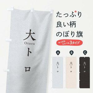 【3980送料無料】 のぼり旗 大トロのぼり 寿司 ネタ 刺身 まぐろ・鮪