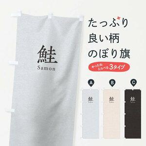 【ネコポス送料360】 のぼり旗 鮭のぼり TU53 寿司 ネタ 刺身 魚介名
