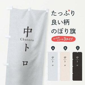 【3980送料無料】 のぼり旗 中トロのぼり 寿司 ネタ 刺身 まぐろ・鮪