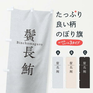 【3980送料無料】 のぼり旗 鬢長鮪のぼり 寿司 ネタ 刺身 魚介名