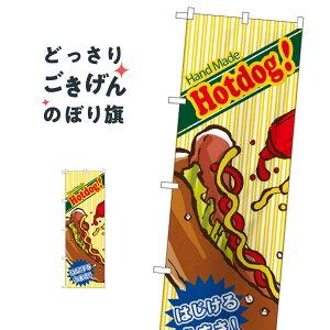 ホットドッグ のぼり旗 4767