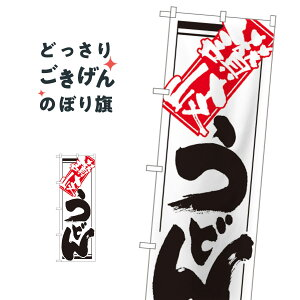 讃岐うどん のぼり旗 620