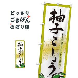 柚子こしょう のぼり旗 7089 加工食品