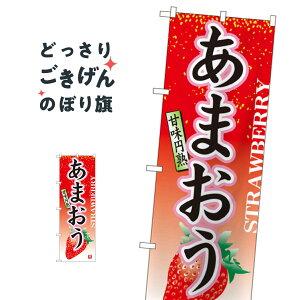 あまおう のぼり旗 7408 いちご・苺