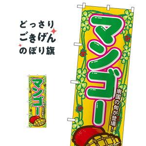 マンゴー のぼり旗 7869 果物