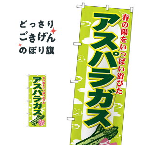 アスパラガス のぼり旗 7874 野菜