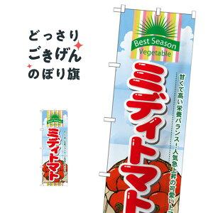ミディトマト のぼり旗 7947 とまと・苫東