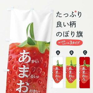 【3980送料無料】 のぼり旗 いちごのぼり イチゴ 苺 あまおう いちご・苺
