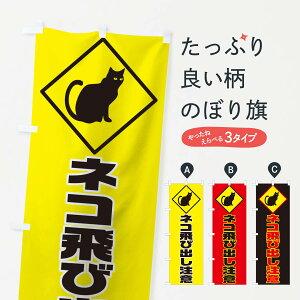 【ネコポス送料360】 のぼり旗 ネコ飛び出し注意のぼり T4YE 猫カフェ 交通安全
