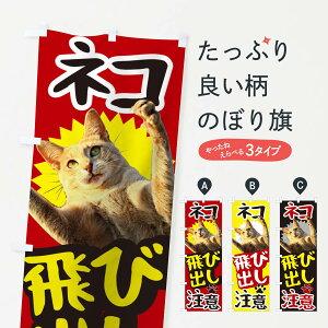 【ネコポス送料360】 のぼり旗 ネコ飛び出し注意のぼり T4YF ねこ 猫 交通安全