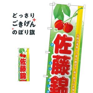佐藤錦 のぼり旗 7971 果物