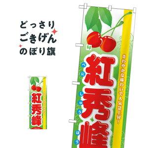 紅秀峰 のぼり旗 7972 果物