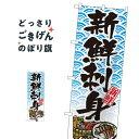 新鮮刺身 のぼり旗 8159 魚介料理