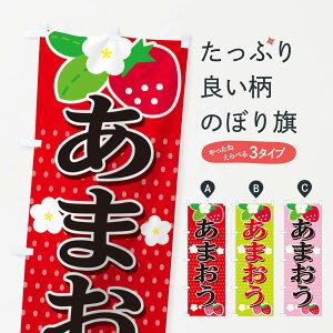 【3980送料無料】 のぼり旗 あまおうのぼり 苺 いちご イチゴ いちご・苺