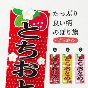 【3980送料無料】 のぼり旗 とちおとめのぼり 苺 いちご イチゴ いちご・苺