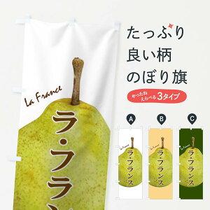 【3980送料無料】 のぼり旗 梨のぼり なし 洋梨 洋なし ラ・フランス 新鮮果物・直売