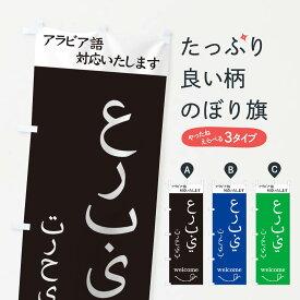 【3980送料無料】 のぼり旗 アラビア語対応いたしますのぼり 通訳 外国語 小売