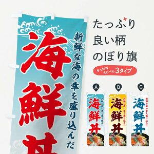 のぼり旗 海鮮丼のぼり 魚介 いくら さしみ 刺身 新鮮 丼もの