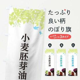 【3980送料無料】 のぼり旗 小麦胚芽油オイルのぼり マッサージ 加工食品