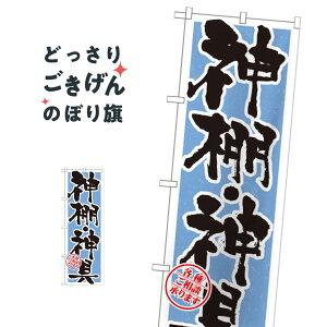 神棚・神具 のぼり旗 GNB-1619 水色