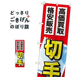 切手高価買取格安販売 のぼり旗 GNB-2046 はがき・切手