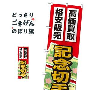 記念切手高価買取格安販売 のぼり旗 GNB-2047 はがき・切手