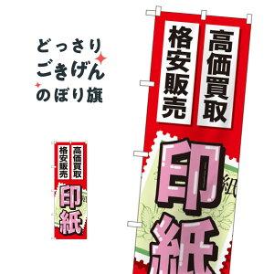 印紙高価買取格安販売 のぼり旗 GNB-2048 はがき・切手