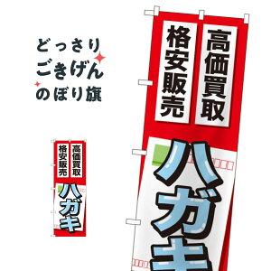 ハガキ高価買取格安販売 のぼり旗 GNB-2049 はがき・切手