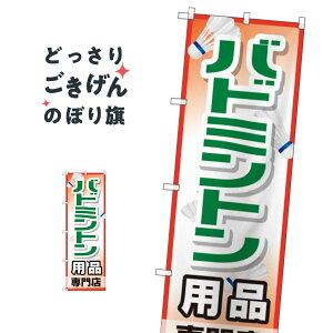 バドミントン用品専門店 のぼり旗 GNB-2471 スポーツ用品