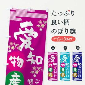 【3980送料無料】 のぼり旗 愛知物産展のぼり ご当地 グルメ 特産品 愛知県