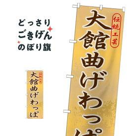 大館曲げわっぱ のぼり旗 GNB-820 工芸品