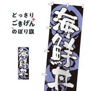 海鮮丼 のぼり旗 SNB-1023 海鮮料理