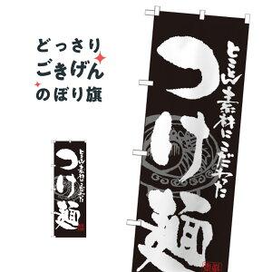 つけ麺 のぼり旗 SNB-1058