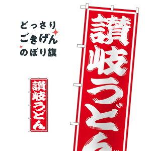 讃岐うどん のぼり旗 SNB-1118