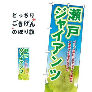 瀬戸ジャイアンツ のぼり旗 SNB-1380 ぶどう・葡萄