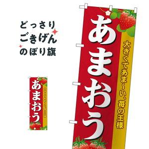 あまおう のぼり旗 SNB-1419 いちご・苺