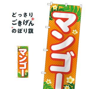 マンゴー のぼり旗 SNB-1431 果物