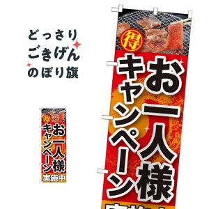 焼き肉お一人様キャンペーン実施中 のぼり旗 SNB-201 焼肉店