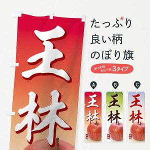 【3980送料無料】 のぼり旗 王林のぼり 林檎 りんご リンゴ りんご・林檎