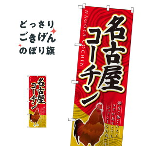 名古屋コーチン のぼり旗 SNB-2113 ブランド肉