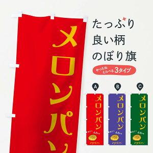 【3980送料無料】 のぼり旗 メロンパンのぼり パン屋