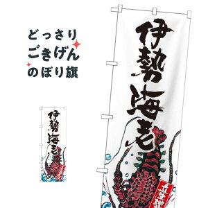 伊勢海老 のぼり旗 SNB-2304 魚介名