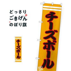 スリムサイズ チーズボール のぼり旗 SNB-2619 揚げ・フライ