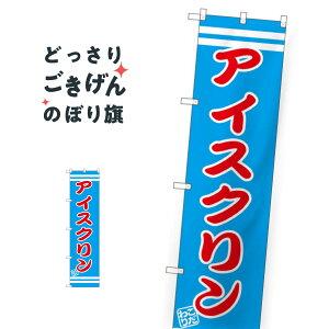 スリムサイズ アイスクリン のぼり旗 SNB-2673 アイスクリーム